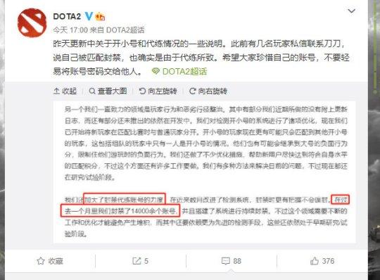 《【天游在线登陆注册】《DOTA2》官方宣布加大封禁代练账号力度,目前已封禁了1.4万个账号》