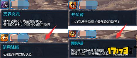 火系暗系特殊buff.png
