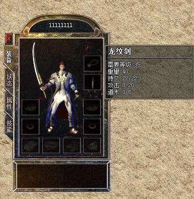 热血传奇:龙纹剑究竟适合道士还是战士,道士最经典的装备是什么