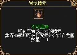 图六:岩龙精元.jpg