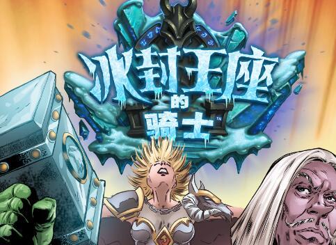 【汉化】暴雪首部漫画:天灾军团征服一切