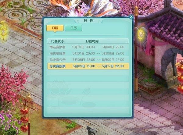 【图03:《神武4》电脑版选美大会赛程安排】.jpg