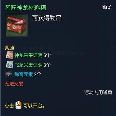 名匠神龙材料箱.png