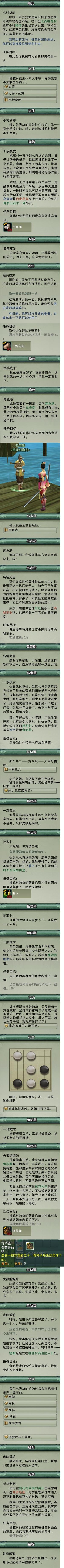 主线任务04 - 桃花村.jpg
