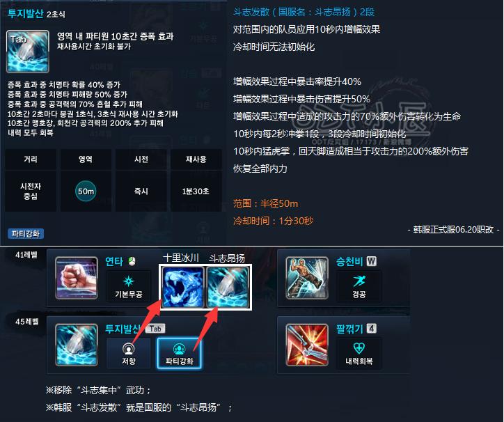 韩服6.20拳师斗志昂扬调整.png