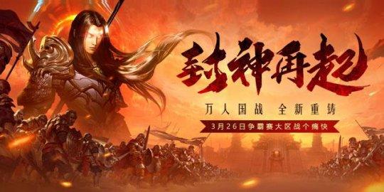今日上新 《远征》全新国战盛典正式开幕