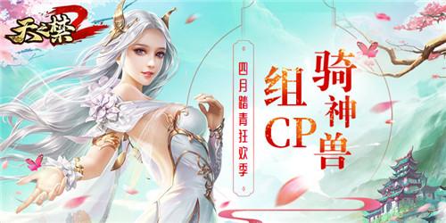 《天之禁2》CP福利季 美女如云揽半壁江山