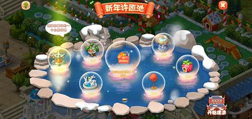 图8:《梦幻花园》新年许愿池.jpg