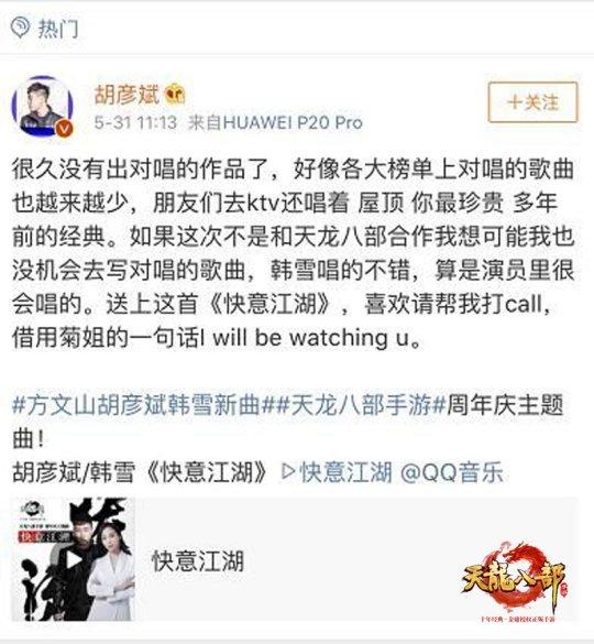 胡彦斌、韩雪联袂献唱《天龙八部手游》主题曲登顶QQ音乐巅峰人气榜