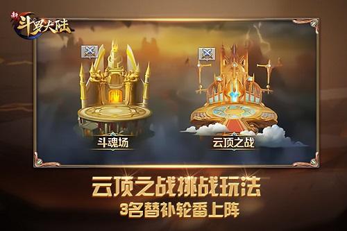 云顶之战将上线 详解《新斗罗大陆》7人战场新玩法