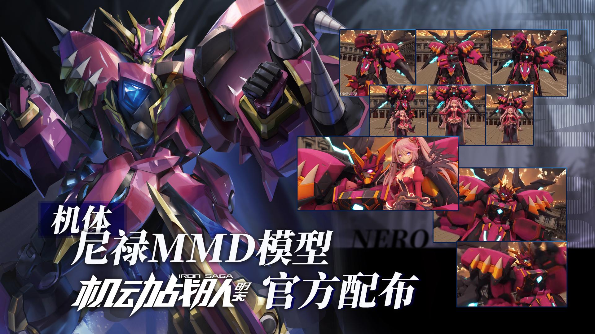官方MMD配布
