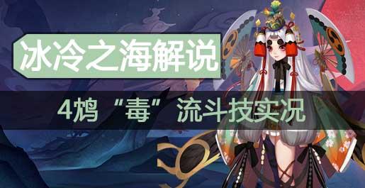 """阴阳师冰冷之水解说:4鸩""""毒""""流斗技实况"""