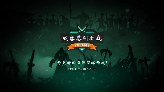 DOTA2威客黎明之战周五开赛,EHOME、T1等亚洲劲旅受邀参赛