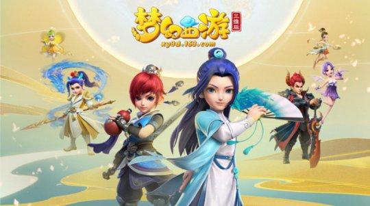 《梦幻西游三维版》X《阴阳师》联动行将开启!神秘式神现身三界