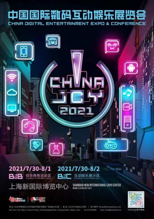 数据智能服务商TalkingData将于2021 ChinaJoy BTOB展区精彩亮相