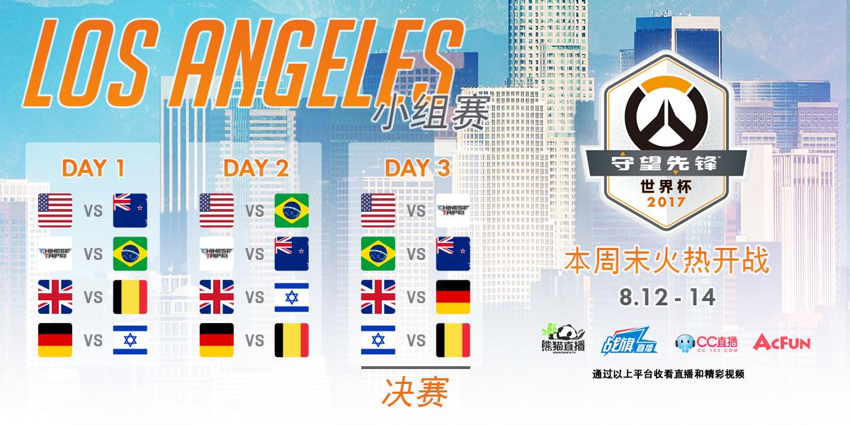 守望世界杯洛杉矶站第1天 台湾出色发挥