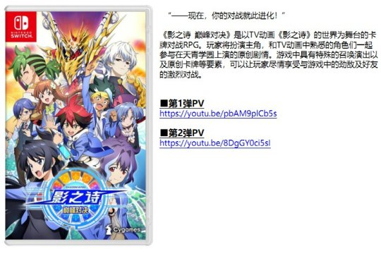 《【天游注册首页】《影之诗:巅峰对决》第二弹PV发出 亚洲限定特典公布》