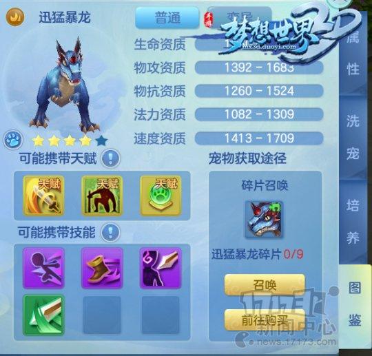 【图5 新宠物2-迅猛暴龙】.jpg
