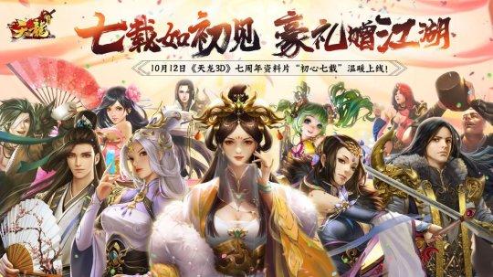 《天龙3D》新武相北斗七星现世 新增节日专属坐骑及幻化装扮
