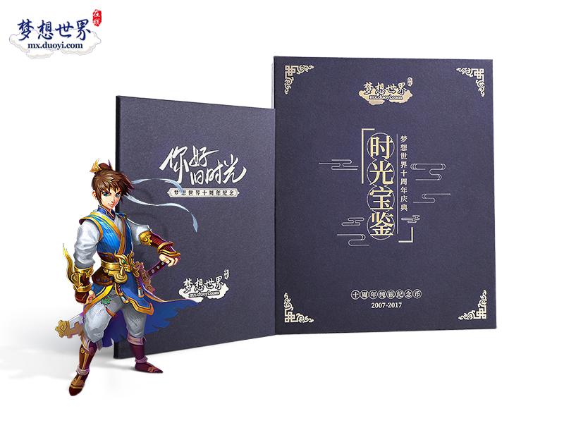 【图4 十周年纪念礼盒】.jpg
