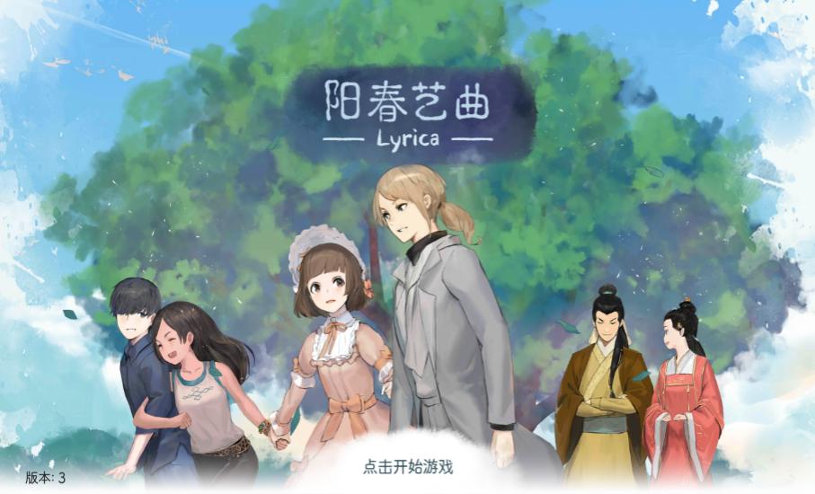 阳春艺曲3.0上线:李商隐带你唱享唐朝