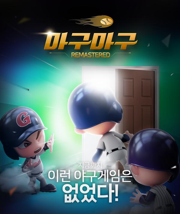 韓國長壽棒球端游《魔球魔球》更新重制版
