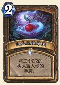 女巫森林苹果.jpg