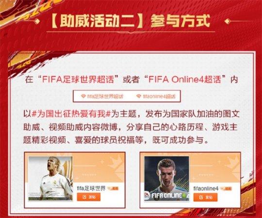 一起上场 热爱第12人 《FIFA足球世界》第二届球迷嘉年华序幕拉开