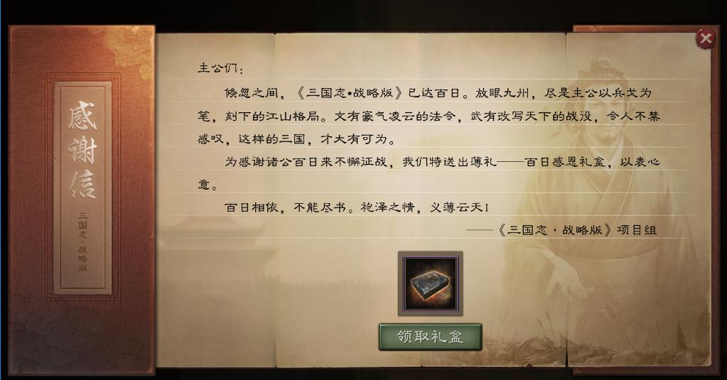 图2:百日庆典礼盒.png