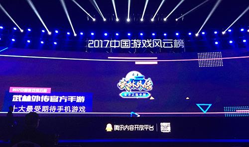 图片: 图3+《武林外传官方手游》2017中国游戏风云榜.jpg