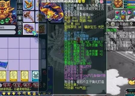 梦幻西游X9联赛老板顶尖装备 精锐魔王大秀神装