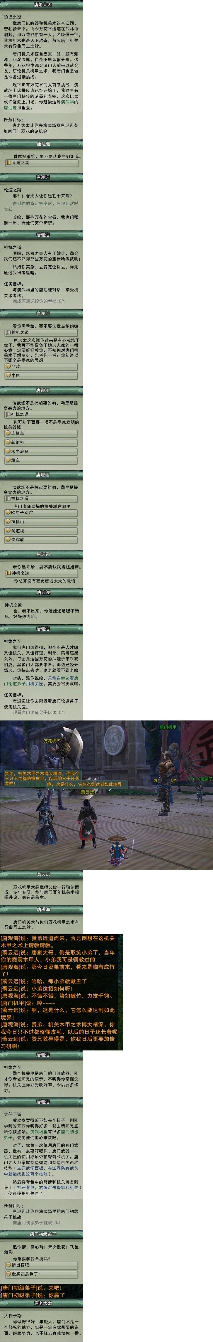 主线任务02 - 唐门万花论道.jpg