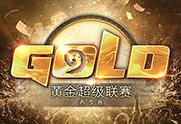 4月来袭  黄金超级联赛春季赛计划公布