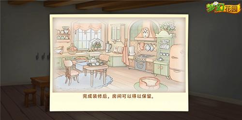 图1:《梦幻花园》厨房设计图.jpg