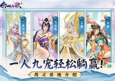 《幻世九歌》战灵系统最全揭秘 仙、灵、妖三大种族随你搭配