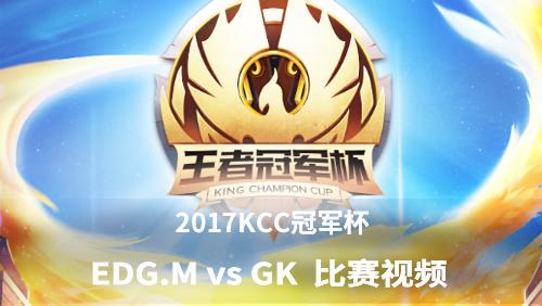 王者荣耀KCC冠军杯 EDG.M vs GK 比赛视频