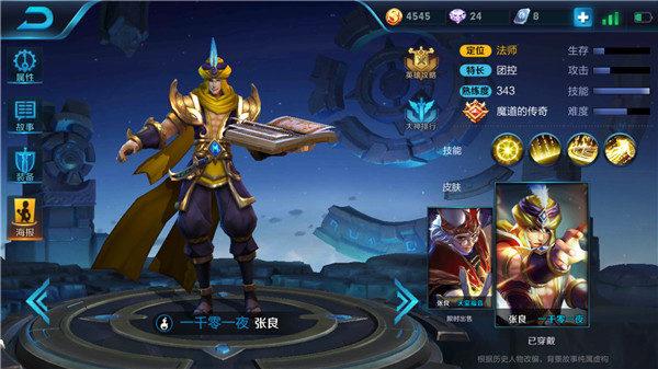 王者荣耀S9张良怎么样厉害吗?超强控制型法师突进英雄噩梦!