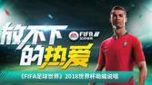 FIFA足球足球世界,与C罗一起说唱助威世界杯