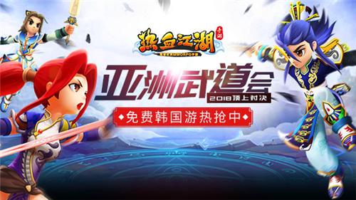 韩国畅玩 《热血江湖手游》亚洲武道会观战资格免费抢