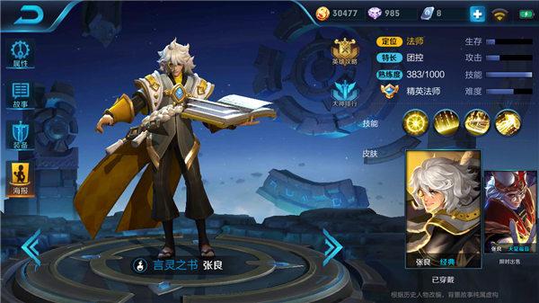 王者荣耀S9张良怎么样厉害吗?张良出装玩法推荐!