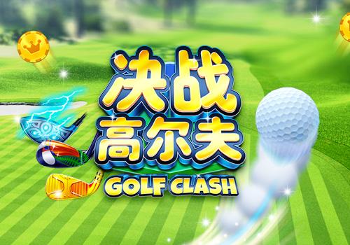 《决战高尔夫》漫谈锦标赛上的制胜技巧