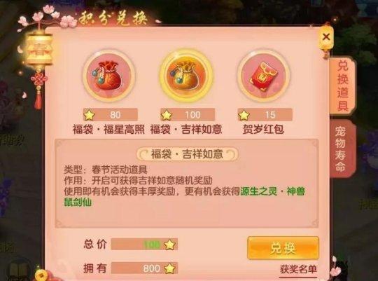 【图03:《神武4》手游春节活动——积分兑换】.jpg