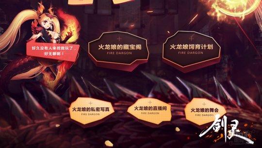 图4:火龙娘.jpg