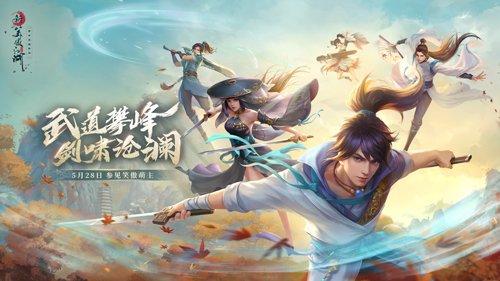 图1:《新乐傲江湖》手游5月28日崭新版本揭开更众侠客故事.jpg