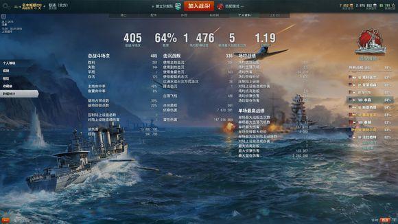 战舰世界 现阶段美驱作用分析