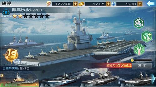 新手必看 《现代海战》前期如何快速组建舰队