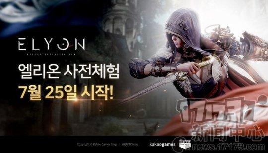 MMORPG《ELYON》二测结束 测试两天只开启24小时