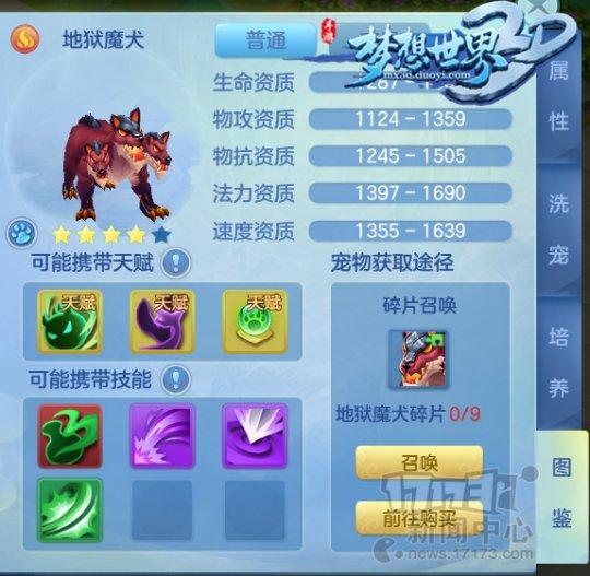 【图6 新宠物3-地狱魔犬】.jpg