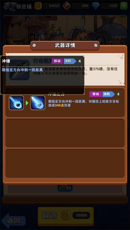 """图9:""""打击强刃""""的武器效果.jpg"""