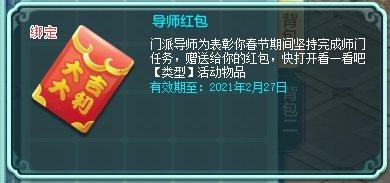 【图03:《神武4》电脑版春节活动——师门红包】.jpg